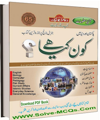 Kon Kia Hai Book Free Download