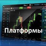 Платформы бинарных опционов