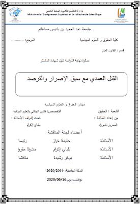 مذكرة ماستر: القتل العمدي مع سبق الإصرار والترصد PDF