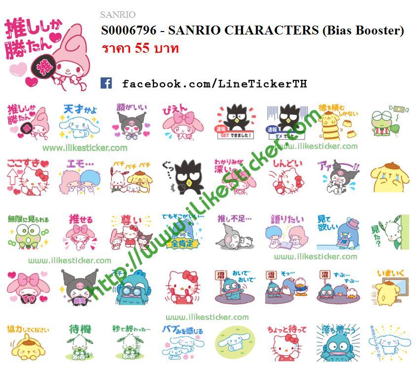 SANRIO CHARACTERS (Bias Booster)