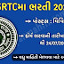 Recruitment in GSRTC 2020
