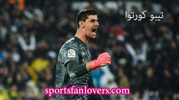 # 17 تيبو كورتوا (ريال مدريد)