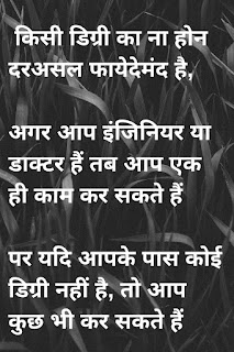 self inspirational quotes in hindi