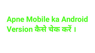 Apne Mobile ka Android Version कैसे चेक करें ।