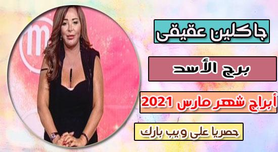 توقعات جاكلين عقيقى  برج الأسد فى شهر مارس / أذار 2021 | الحب والعمل برج الأسد مارس 2021