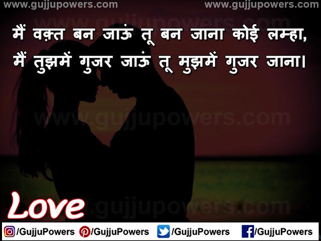 love letter shayari image