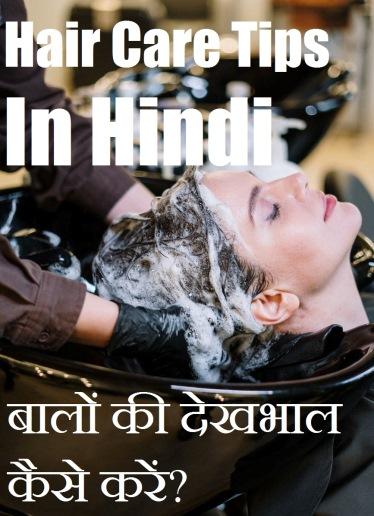 Hair Care Tips in Hindi-बालों की सही देखभाल कैसे करें