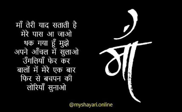 Maa ki Mamta Shayari