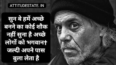 Boy Attitude Shayari In Hindi Image  ATTITUDESTATE