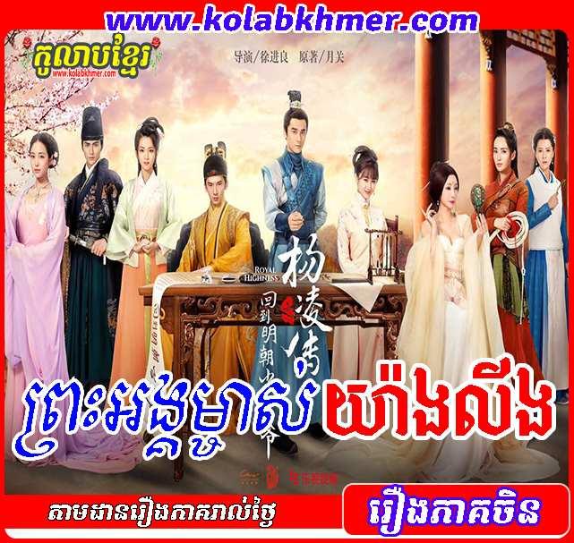 Preah Ang Mjas Yarng Ling