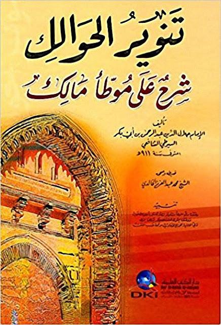 كتاب بلسم محمد الخالدي pdf
