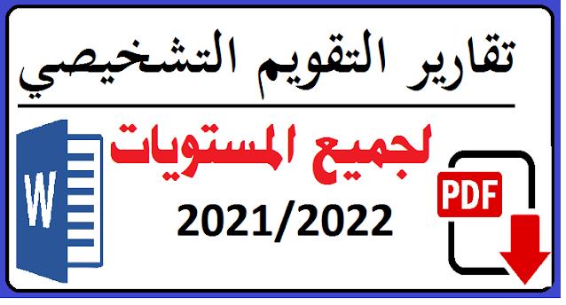 تقرير التقويم التشخيصي لجميع المستويات 2021 2022