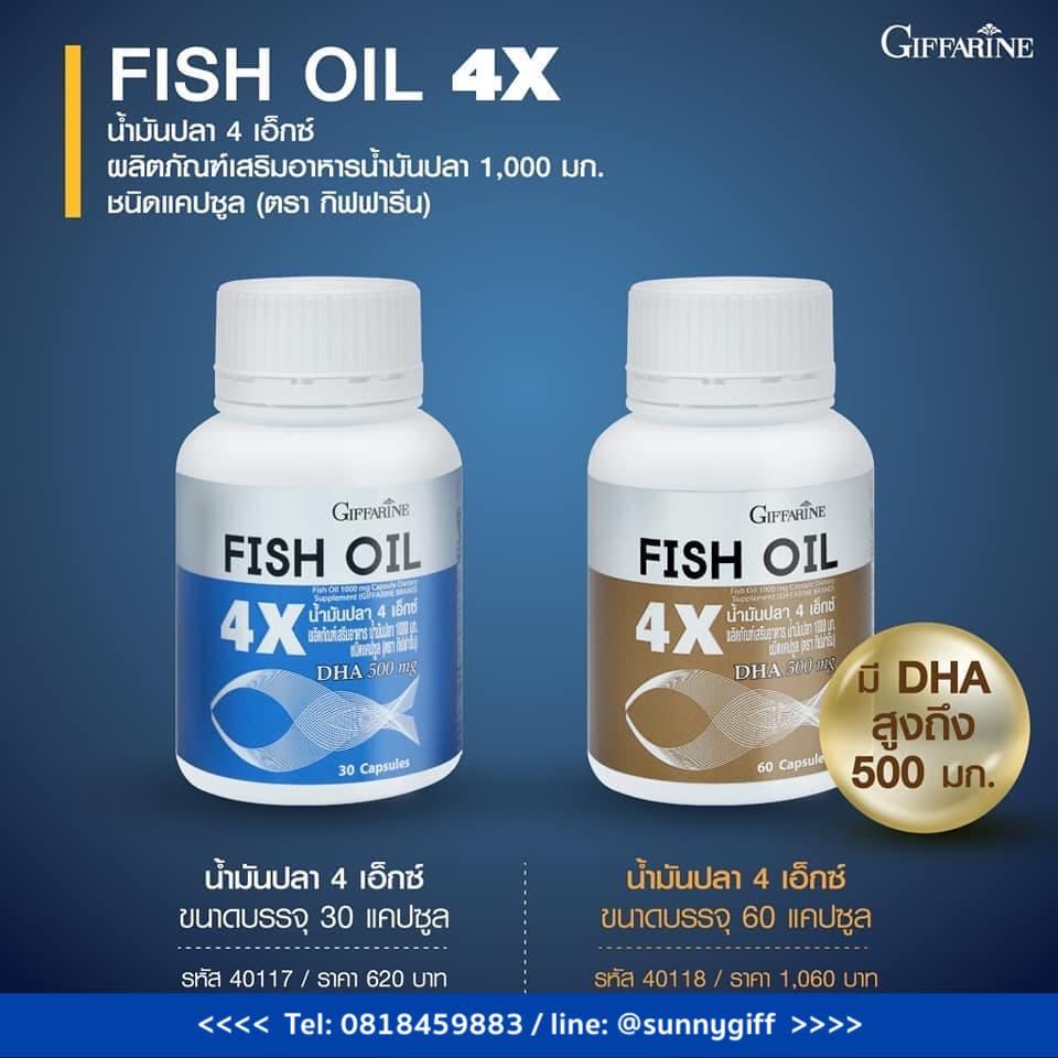 ปริมาณน้ำมันปลาช่วยในการลดน้ำหนัก
