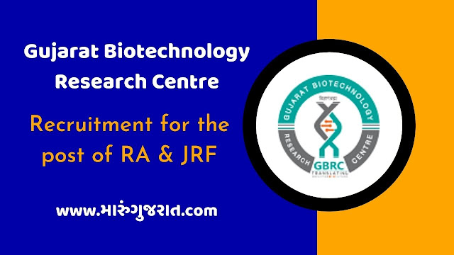 GBRC Recruitment 2021 - Sarkari Bharti
