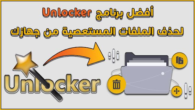 شرح تحميل وتثبيت أفضل برنامج Unlocker لحذف الملفات المستعصية من جهازك بشكل نهائي