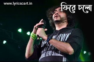 Phire Cholo (ফিরে চলো) Lyrics in bengali-Rupam Islam