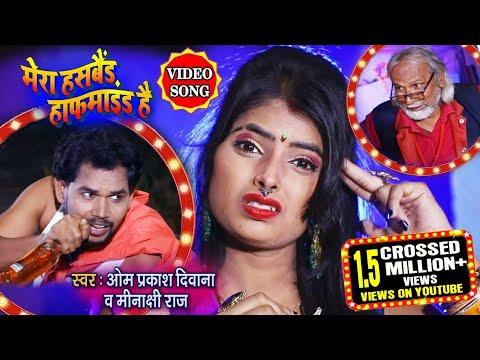 Jo Mera Husband Hai Papa Ji Half Mand Hai Lyrics - Om Prakash Deewana