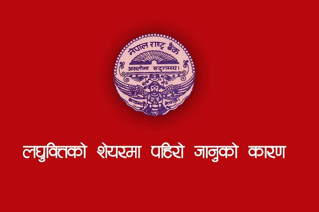 लघुवित्तको शेयरमा पहिरो जानुको कारण नेपाल राष्ट्र बैंक को नया  निती
