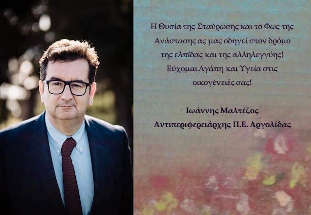 Ευχές από τον Αντιπεριφερειάρχη Αργολίδας Ιωάννη Μαλτέζο