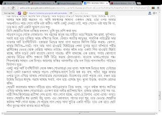 Prothom alo Tv Camerer samne meytei.