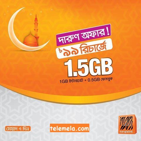 বাংলালিংক ৯৯ টাকা রিচার্জে 1.5GB