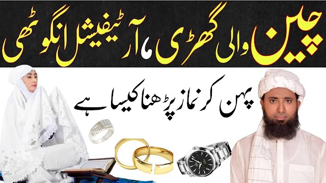 Chain Wali Ghadi Pehan Kr Namaz Padhna ! Orten Artificial Ring Pehn Ker Namaz Perh !  Namaz in artificial jewellery | Namaz Ke Masail | کیا چین والی گھڑی پہن کر نماز پڑھ سکتے ہیں