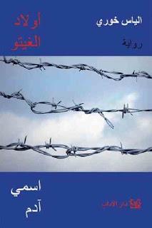 رواية أولاد الغيتو - اسمي آدم pdf