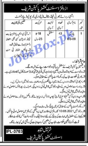 revenue-department-pakpattan-patwari-jobs-2021-advertisement