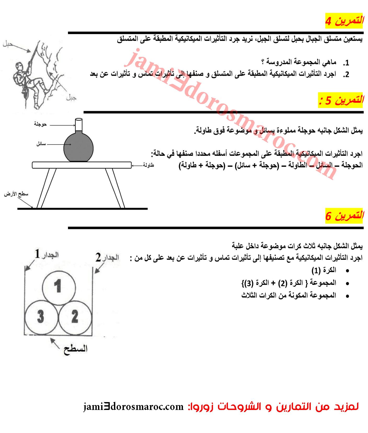 سلسلة تمارين غير محلولة التأثيرات الميكانيكية القوى