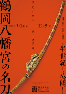 鶴岡八幡宮の名刀 -歴史に宿る武士の信仰―