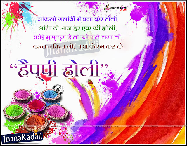 Here is a Nice Holi Quotations and Pictures in English Language, Nice Holi Quotes Images Online. HOLI Meaning Quotations Pictures. Holi WhatsApp Funny Sayings and Wishes for holi In English Language. Nice Holy Greetings for Family Members. Holi Greetings wishes for Friends.