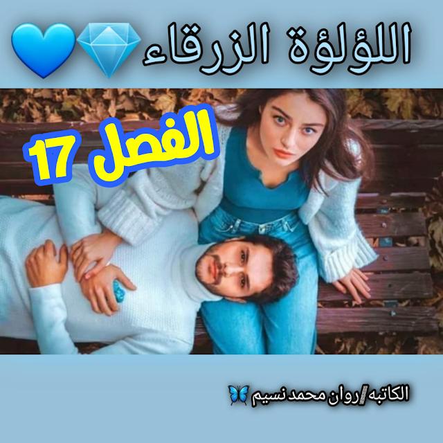 رواية اللؤلؤة الزرقاء للكاتبه روان نسيم الفصل السابع عشر