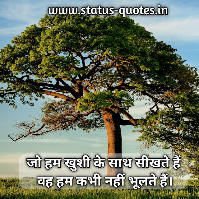 Positive Thoughts For Students In Hindi