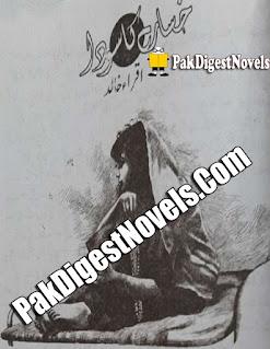 Khasaary Ka Soda Afsana By Iqra Khalid