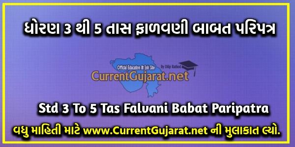 Std 3 To 5 Tas Falavani Paripatra 2018 And 2019