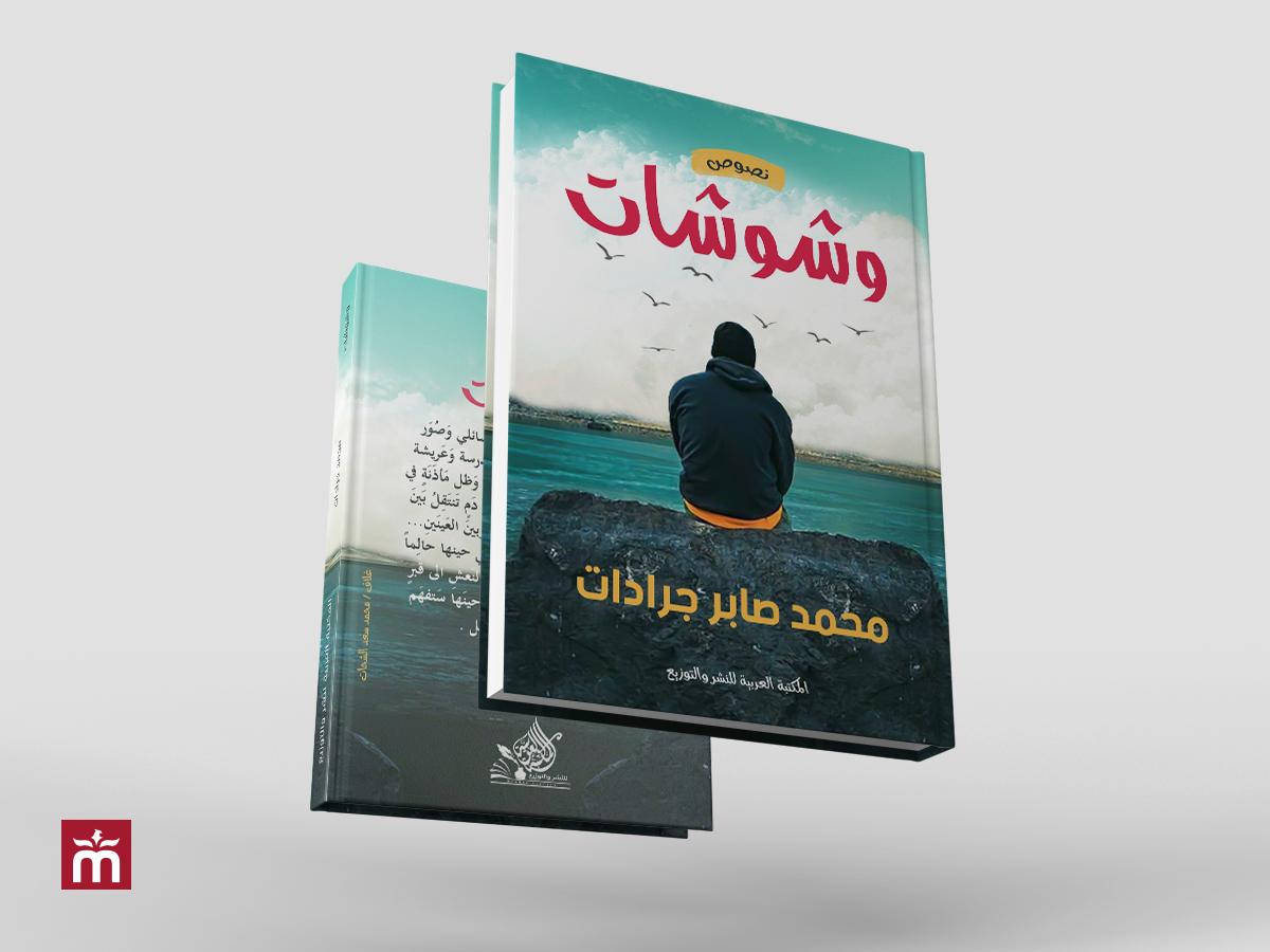 [أعمالنا] غلاف كتاب وشوشات | Whispers Book Cover