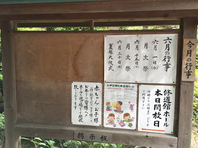 六月の行事(平成28年)