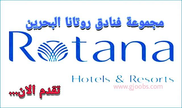 فرص توظيف - مجموعة فنادق روتانا بالبحرين لعدة تخصصات