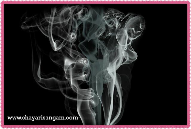 Hindi Poem On Smoke