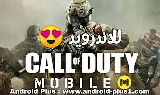 تحميل لعبة كول اوف ديوتي موبايل, تنزيل Call of Duty Mobile الاصلية, اخر اصدار للاندرويد, تنزيل Call of Duty Mobile للاندرويد, لعبة كال اوف ديوتي للموبايل, Call of Duty Mobile للجوال, للهواتف, تحميل لعبة call of duty mobile للاندرويد, تحميل لعبة call of duty للاندرويد, call of duty android, call of duty mobile تحميل, call of duty mobile download