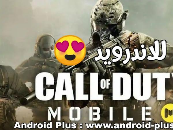 تحميل لعبة كول اوف ديوتي موبايل Call of Duty Mobile الاصلية اخر اصدار للاندرويد