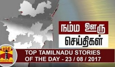 Top Tamil Nadu stories of the Day 23-08-2017 Thanthi Tv