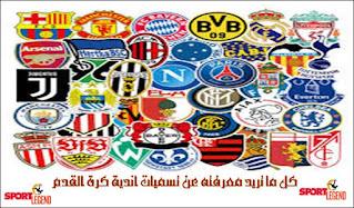 كل ما تريد معرفته عن تسميات اندية كرة القدم