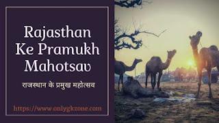 Rajasthan-Ke-Pramukh-Mahotsav