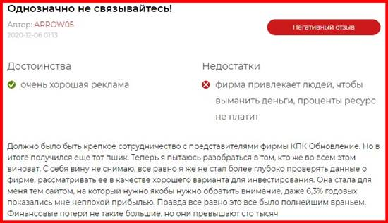 kpkobnovlenie.ru отзывы о сайте