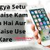 Aarogya Setu App Kaise Kam Karta Hai Aur Ese Kaise Use Kare