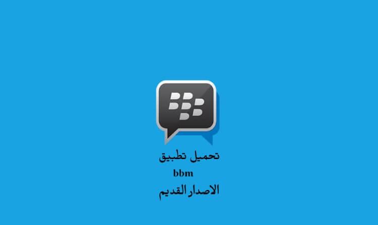 BBM تحميل تحميل BBM الاصدار القديم بي بي ام تحميل برنامج بي بي ام برنامج BBM برنامج بيبي ان رابط البيبي القديم 6 BBM الجديد