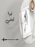 Elissa 2020 Ahwet El Madi