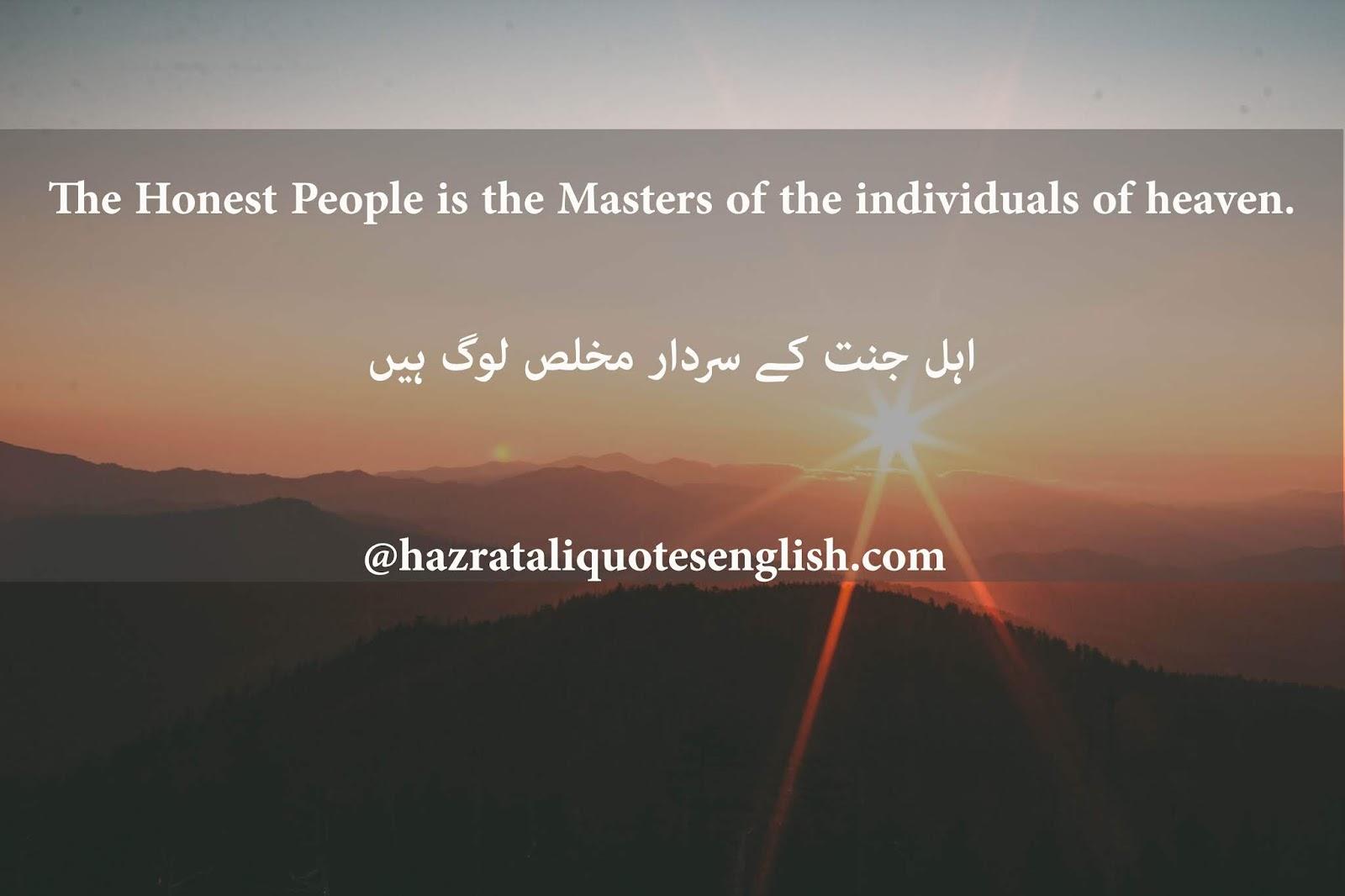Sincerity Heart Love Trust Quotes Imam Ali as Hazrat Imam
