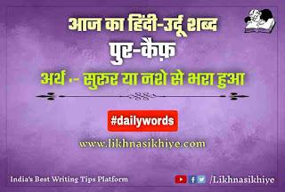 Urdu words